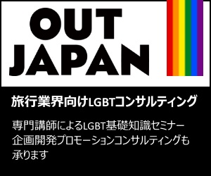 OUT JAPAN