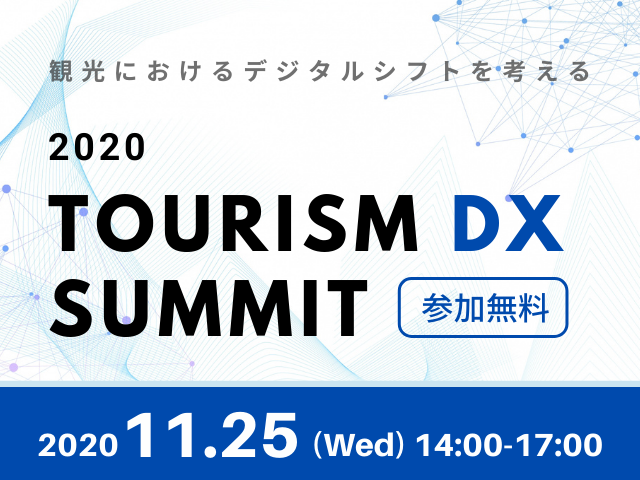 IDM 2020 TOURISM DX SUMMIT