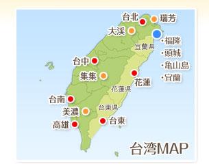 台湾観光協会からのお知らせ(PR...