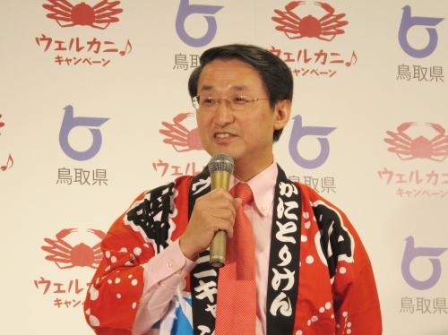 知事 鳥取 県
